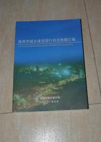 徐州市城乡建设现行执法依据汇编