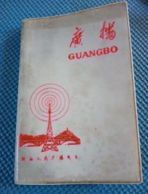 笔记本  (陕西人民广播电台)