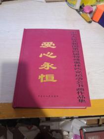 中华人民共和国第四届特殊奥林匹克运动会书画作品集 爱心永恒