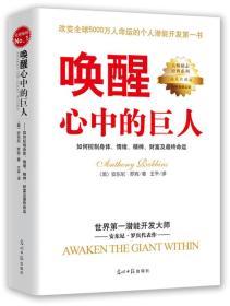 正版二手{包邮}唤醒心中的巨人:如果控制身体、情绪、精神、财富及最终命有笔记