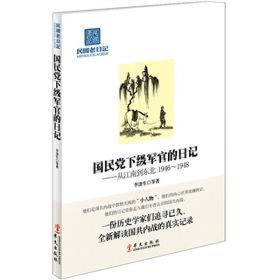 国民党下级军官的日记:从江南到东北(1946-1948)