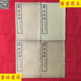 《罗经透解》四册一套全,(清)王道享撰,民国四年上海铸记书局石印本,好品相,孔夫子孤本!