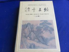 文白对照 十三经(上、下册合售  西安版)