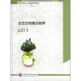 当代大学生人文素质系列丛书:生态文明意识培养