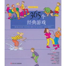 365科学成长系列:《365个经典游戏》——耕林文化精选好书
