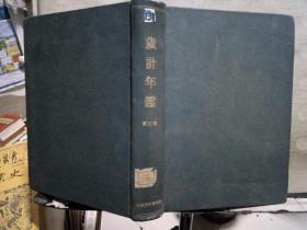 岁计年鉴(第三集)中华民国25年印行、看描述234