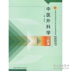 """普通高等教育""""十五""""国家级规划教材配套教学用书:中医外科学习题集"""