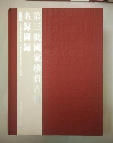 第三批国家珍贵古籍名录图录(第五册)8开精装