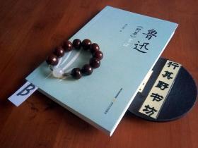 【鲁迅《野草》赏读】《野草》隐含着深邃的哲理性,包含了鲁迅的全部哲学。作者吴小美,早年毕业于北京大学,兰州大学教授、博导,中国老舍研究会原会长