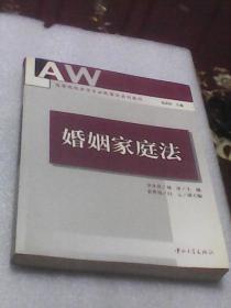 婚姻家庭法:高等院校法学专业民商法系列教材