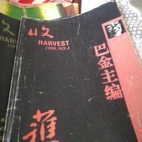 收获1998/4/5(高老庄)