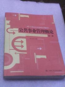 公共事业管理概论:第二版  21世纪公共管理系列教材