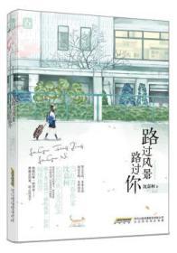路过风景路过你 正版 沈嘉柯 9787807699354 北京时代华文书局 正品书店