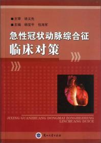 急性冠状动脉综合征临床对策
