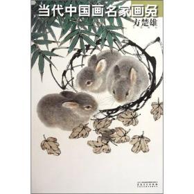 当代中国画名家画兔(方楚雄)