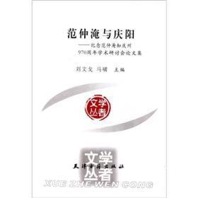 学者文丛:范仲淹与庆阳:纪念范仲淹知庆州970周年学术研讨会论文集