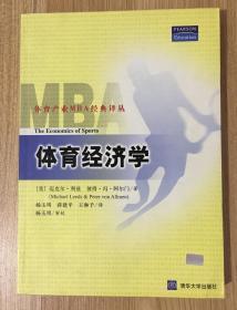 体育经济学(体育产业MBA 经典译丛)The Economics of Sports 9787302061618 7302061610