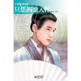只想拥她入怀/台湾纯爱言情季 正版 镜水 9787539951065 江苏文艺出版社 正品书店