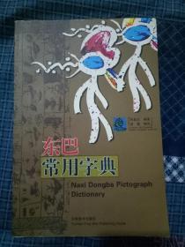 东巴常用字典