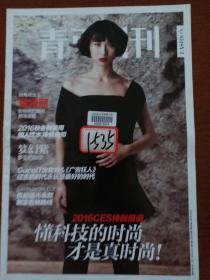 北京青年周刊2016.03.10第10期(黄湘丽)