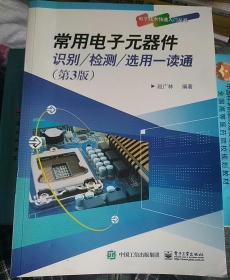 常用电子元器件识别/检测/选用一读通(第3版)