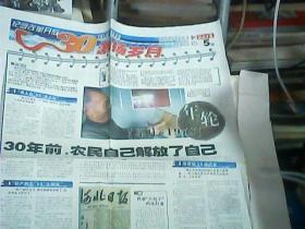 河北日报 2008  年 12月 2日5--8版纪念改革开放30周年特刊 30年前农民自己解放了自己 中国特色社会主义理论体系及其最新成果 当创富的源泉开始涌流 总设计师在武昌站的40分钟  那年 第一场时装秀 从灰蓝到多彩