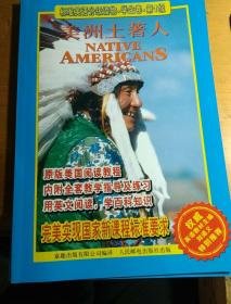 标准英语分级读物.学生卷.第1级------美洲土著人