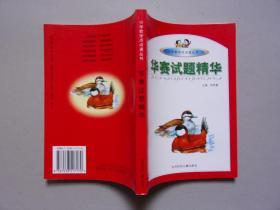 小学数学点点通丛书--华赛试题精华(华罗庚)