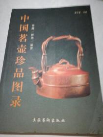 中国茗壶珍品图录