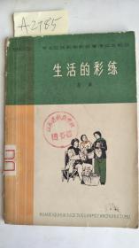 生活的彩练--话剧(65年1版1印 附剧照)A2785