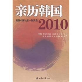 亲历韩国2010:驻韩中国记者一线实录