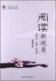 阅读新视角:现代诗·金庸·张爱玲