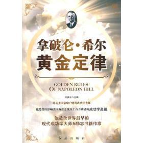 拿破仑希尔的黄金定律(跟成功学鼻祖学成功,破译成功密码,踏上成功坦途)
