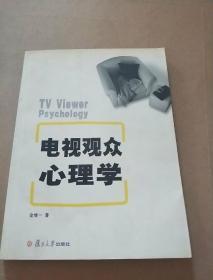 电视观众心理学