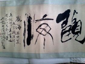 孙卓章书法一幅(80厘米×40厘米)