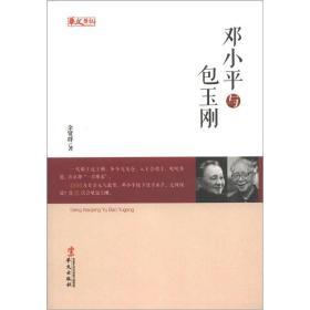统战人物传记系列:邓小平与包玉刚