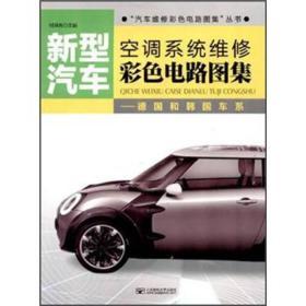 新型汽车空调系统维修彩色电路图集
