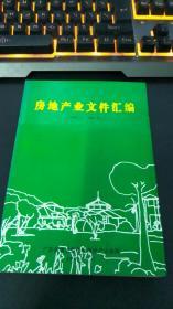 房地产业文件汇编(1993--1997)