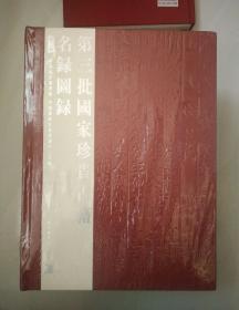 第三批国家珍贵古籍名录图录(第三册)8开精装