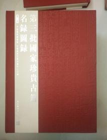 第三批国家珍贵古籍名录图录(第一册)8开精装