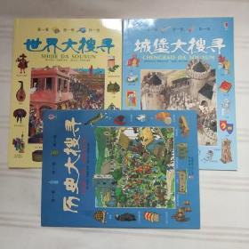 城堡大搜寻/世界大搜寻/历史大搜寻  3册合售(正版现货)