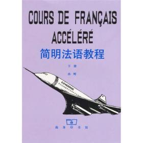 简明法语教程 下册