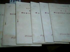 国际法讲稿[草稿]全六册合售1956年