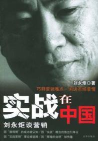 正版ir-9787807240983-实践在中国