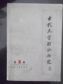 古代文学理论研究 丛 刊    第1辑