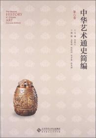 送书签tt-9787303159055-中华艺术通史简编(第六卷)