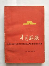 十月战歌全国征歌选集(纪念毛主席《在延安文艺座谈会上的讲话》发表35周年 (在电视柜艺术作品)