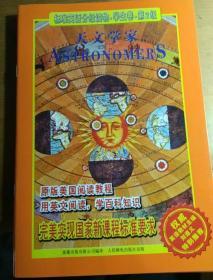 标准英语分级读物.学生卷.第2级------天文学家