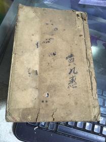 民国线装石印本《增补渊海子》卷一至五卷增附万年历一厚册全(上海江东茂记书局印行)