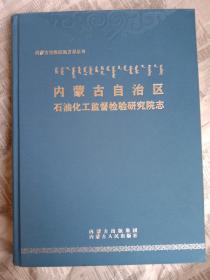 内蒙古自治区石油化工监督检验研究院志